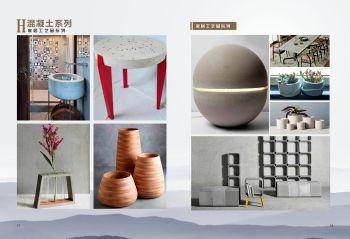 地山秀美宣传册---家居工艺品和艺术混凝土系列