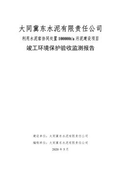 大同冀东水泥有限责任公司利用水泥窑协同处置项目环保验收报告(全本)电子画册