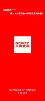公司及产品介绍折页(艾克麦克)电子画册