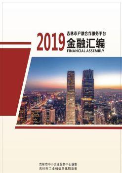 2019 吉林市产融合作服务平台 金融汇编电子画册