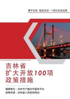 吉林省扩大开放100项政策措施宣传画册