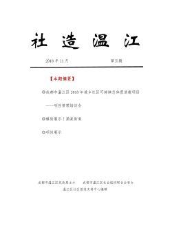 """""""社造温江""""十一月月报电子画册"""