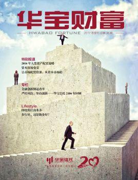 华宝财富0915,在线电子杂志,期刊,报刊