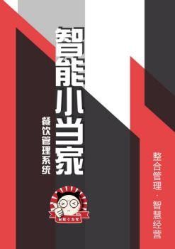 小当家宣传册(单页)