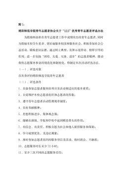 绵阳师范学院优秀志愿者评选电子刊物