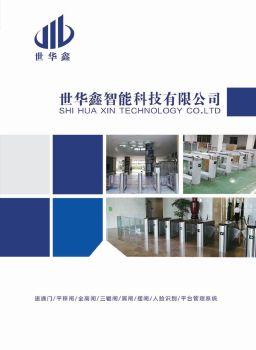 山东世华鑫智能科技有限公司 电子杂志制作软件