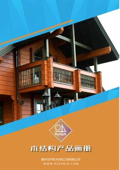 惠州市升帆木结构工程有限公司画册1