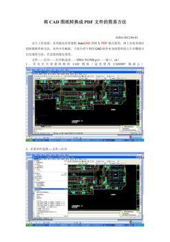将CAD图纸转换成PDF文件的简易方法宣传画册