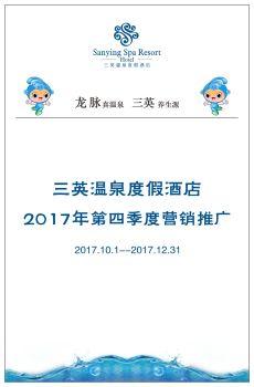 三英温泉第四季度营销推广(商务)