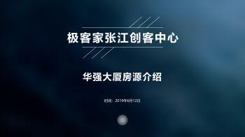 华强大厦房源介绍电子画册