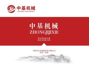 卫辉市中基机械设备有限公司,电子画册,在线样本阅读发布