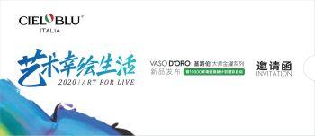 《艺术幸绘生活》VASO D'ORO基路伯大师金罐系列新品发布邀请卡电子宣传册