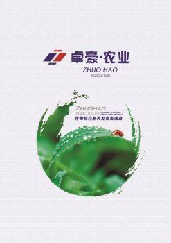 卓豪农业2018年产品电子手册最新版