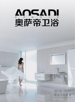 奥萨帝卫浴,电子画册期刊阅读发布
