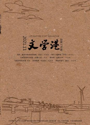文学港2021年第11期电子杂志