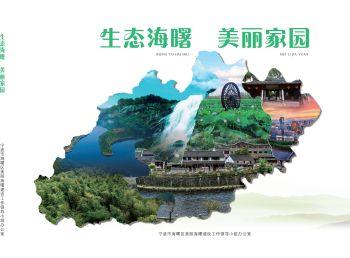 生态海曙美丽家园,3D翻页电子画册阅读发布平台