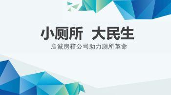 启诚-小厕所大民生宣传画册