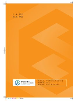 智能制造分册(北京工业大学科技成果汇编2019)电子书