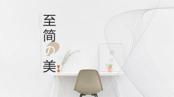 装配式装饰方案册电子宣传册
