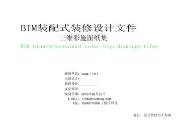 装配式设计研发赛-图纸部分宣传画册