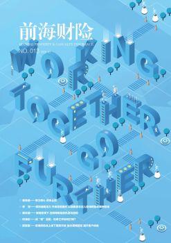 《前海财险》第013期——聚力同心 进无止境宣传画册