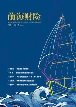 《前海财险》第003期——审慎经营 积极进取电子杂志