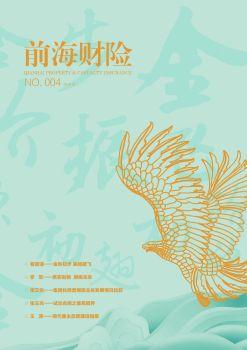 《前海财险》第004期——金阶初步 振翅欲飞电子书