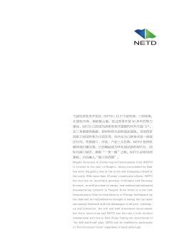 投资指南电子刊物