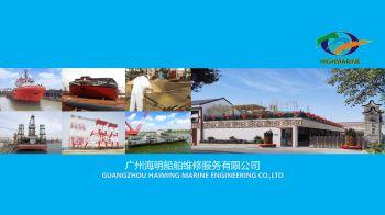 广州海明宣传广告册 (2020版) - 7.7(15m)电子画册