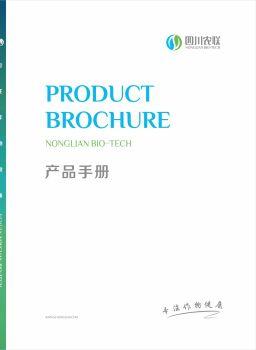 四川农联产品手册2018.11版 定(1) 电子杂志制作平台