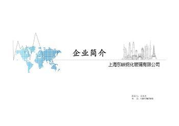 001上海东峡钢化玻璃有限公司(2021-3版) [兼容模式]电子画册