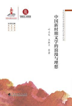 中国新时期文学的浪漫与理想