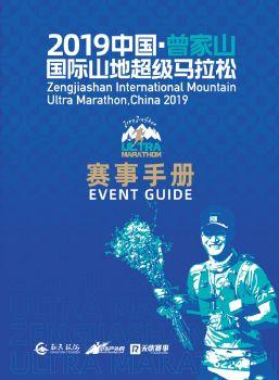 【参赛手册】2019中国·曾家山国际山地超级马拉松
