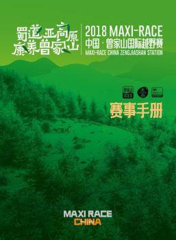 2018 MaXi-Race中国·曾家山国际越野赛赛事手册
