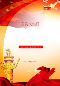 党员大集日电子月刊(二区11月),3D数字期刊阅读发布