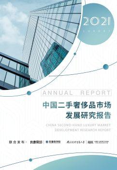 中国二手奢侈品市场发展研究报告2021电子宣传册
