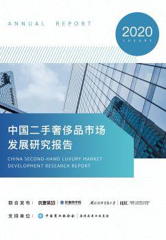 2020中国二手奢侈品市场发展研究报告电子宣传册