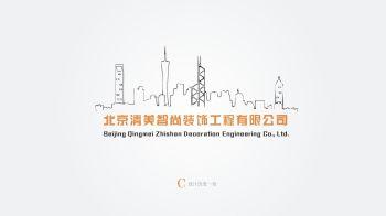 北京清美智尚装饰工程有限公司电子画册
