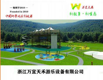 万宜天禾2020产品画册1