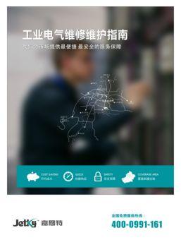 新疆嘉恩特设备维修服务有限公司宣传册