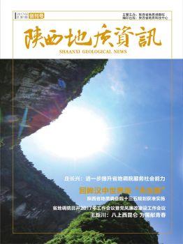 陕西地质资讯