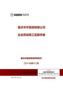 20191219【华宇集团】2019企业劳动用工实操手册