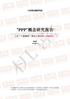 博世科(300422)研究报告2.28