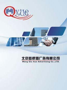 北京梦秋雪广告有限公司 电子书制作平台