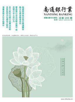 《南通銀行業》2020年第三期_總第 195 期電子刊物 電子書制作軟件