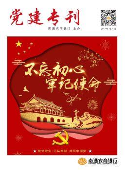 南通农商银行党建专刊,3D数字期刊阅读发布