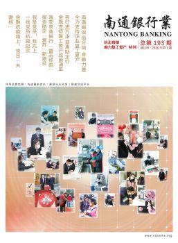 《南通银行业·抗击疫情复工复产特刊》2020年第一期,在线数字出版平台