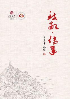 """致敬·传承——中国银行南通分行复建四十周年""""三宝四问""""读本"""