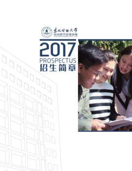 2017招生简章丨东北财经大学出国留学培训基地