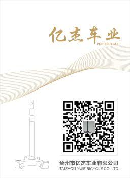 亿杰车业2019-,互动期刊,在线画册阅读发布